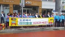 영주 署 민·경·관 등굣길 교통안전 멜로디 캠페인 진행
