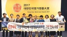 문경새재, 대한민국 명가명품 대상 2년 연속 수상