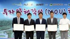 대구경북경제자유구역청, 기업 3곳과 투자협약
