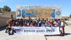 동국대 경주캠퍼스, 실크로드아카데미·중앙아시아실크로드 탐방
