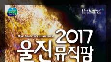 한울원전, 2017 울진뮤직팜페스티벌 오는 28일 개막