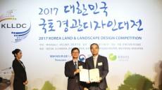안동시, 호반나들이길 대한민국 국토경관디자인 대전 국무총리상 수상