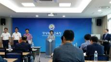경북도교육청, 직속기관·소속기관 명칭 변경 추진