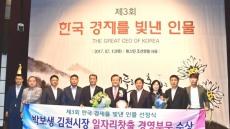 박보생 김천시장 한국경제를 빛낸 인물,일자리창출 경영부문수상