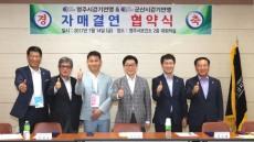[포토뉴스]영주시걷기연맹 ↔ 군산시 걷기연맹 맞손