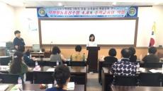 구미교육지원청, 대구 ·부산 수석교사 초청 역량강화 연수
