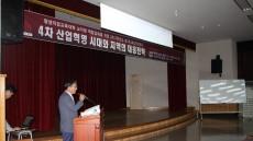 호산대, 4차 산업혁명시대 대비 워크숍 개최