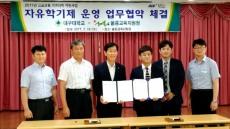 대구대학교 ↔ 울릉교육청 자유학기 운영위한 협약 체결