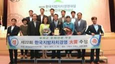 봉화군 한국지방자치경영대상 문화관광 부문 대상 수상