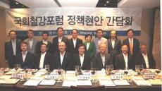 박명재 의원, '국회철강포럼 정책현안 간담회'개최