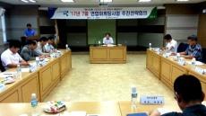 경북농협, 연합마케팅사업 하반기 추진전략회의 가져