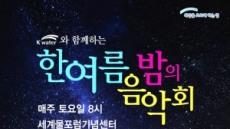K-water 안동권관리단 다음달 19일까지 여름 음악회 연다