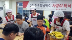 BNK경남은행, 중복맞이 '사랑의 특식 나눔 행사'