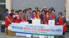 울산 청량농협, 지역 어르신에 삼계탕 봉사