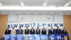 경주시, 국제물주간 성공개최 다짐행사 열어