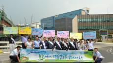 울산농협, S-OIL 울산공장서 농촌관광 활성화 캠페인