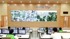 봉화군 CCTV통합관제센터 개소
