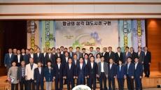 '경주·포항·울산 해오름동맹' 출범 1주년 기념 정례회 열어