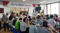 BNK경남은행, '사랑의 특식 나눔 행사'