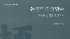 울산대 박태원·서정희 교수 저서, '2017 세종우수학술도서' 선정