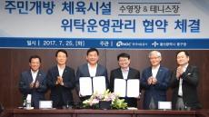 울산 중구, 한국석유공사 수영장 운영권 협약 체결