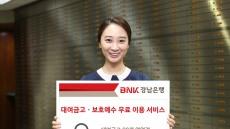 BNK경남은행, '대여금고·보호예수 무료 이용 서비스'