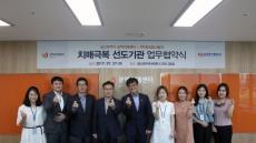 동서발전, 울산광역치매센터와 '치매극복' 업무협력