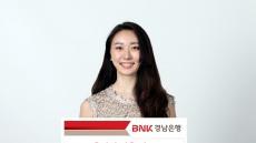 BNK경남은행, '온라인 전용 펀드 가입 고객' 사은 이벤트