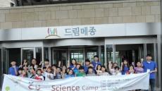 LS니꼬동제련, 온산지역 초등생 초청 '어린이 과학캠프'