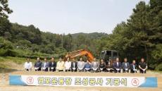 울산 북구, 다목적 구장 '염포운동장' 기공식