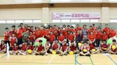 롯데정밀화학, 임직원 자녀와 '장애인 공감 체육대회'