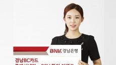 BNK경남은행, '경남BC카드 롯데시네마·CGV 할인 이벤트'