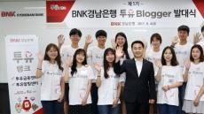 BNK경남은행, '투유 블로거(Blogger) 발대식' 개최