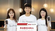 BNK경남은행, '투유환전서비스' 출시