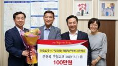 BNK경남은행, BNK 새희망·큰행복 사은행사 '경품 시상'