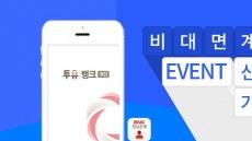 BNK경남은행, 29일부터 '비대면채널 신규가입 이벤트'