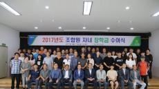 울산축산농협, 조합원 자녀 57명에 장학금 전달
