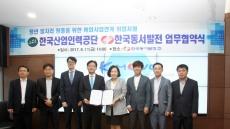 동서발전, '해외사업연계 청년채용 지원사업' 업무 협약