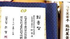 안동시, 사무관 승진자 '교지(敎旨)' 임용장 수여