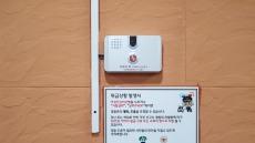 군위군, 의흥 대추공원화장실 '음성인식 비상벨' 설치