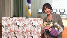 계명대 강용하 학생, 대한민국 텍스타일 디자인대전 대통령상 수상