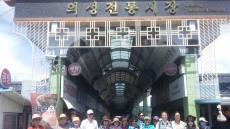 의성군, 착한여행 상품개발 운영