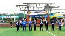 봉화군 춘양면 8·15 광복절 기념 축구대회로 화합의 장 마련