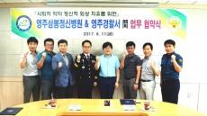 영주경찰서-삼봉병원 MOU 체결,사회적 약자 트라우마 치유