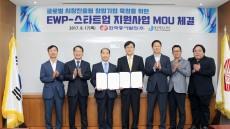 동서발전, EWP-스타트업 지원 프로그램 MOU