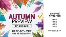 신세계사이먼, 18일부터 '가을상품 미리보기' 프로모션
