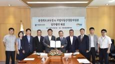 국립낙동강생물자원관-충북도교육청, 업무협약 체결