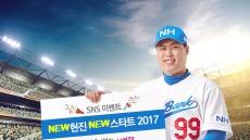 NH농협은행, NEW 현진 NEW 스타트 2017 이벤트 진행