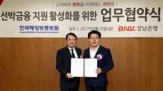 BNK경남은행, 한국해양보증보험㈜와 업무협약