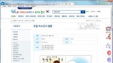 울산 중구, 28일부터 '친절한 미소인사 웹툰' 게시
